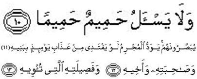 Quran, Surah # 70, Ayah # 10-13