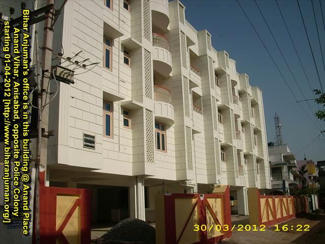 Bihar Anjuman-Patna chapter's Office at Anisabad