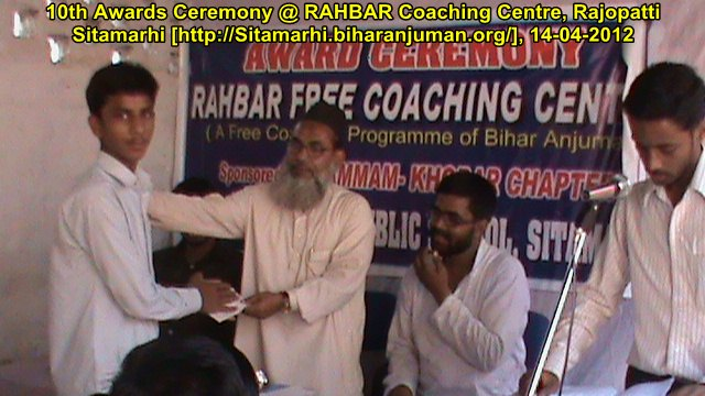 Rahbar Coaching Centre, Sitamarhi: 10th Awards Ceremony, 14-04-2012