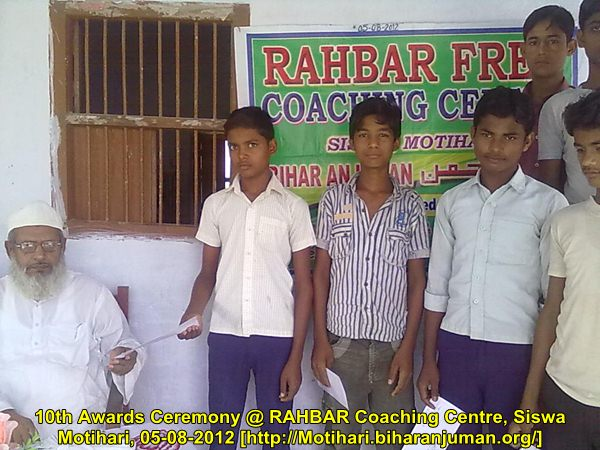 RAHBAR Coaching centre Motihari: 11th Awards ceremony, 5th August 2012