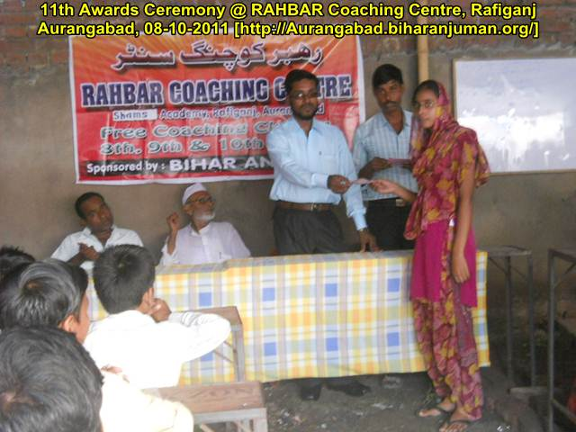 RAHBAR Coaching centre Rafiganj: 11th Awards ceremony