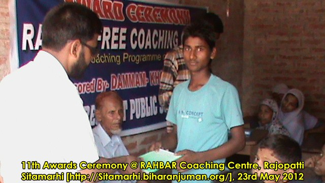 Rahbar Coaching Centre, Sitamarhi: 11th Awards Ceremony, 23-05-2012