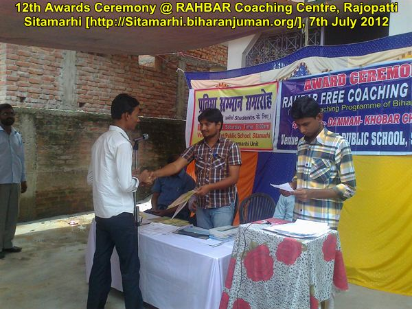 Rahbar Coaching Centre, Sitamarhi: 12th Awards Ceremony, 07-07-2012