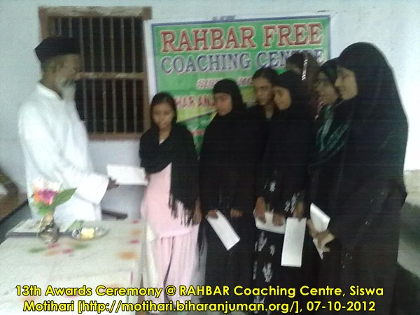 RAHBAR Coaching centre Motihari: 13th Awards ceremony, 7th October 2012