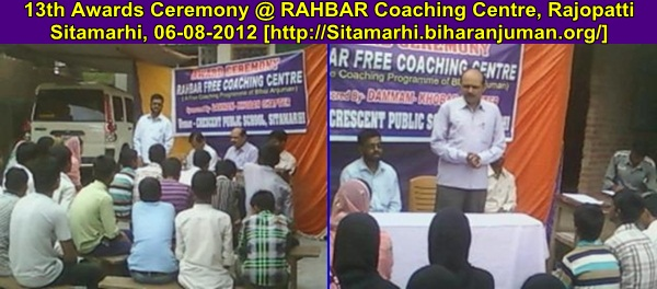 Rahbar Coaching Centre, Sitamarhi: 13th Awards Ceremony, 06-08-2012