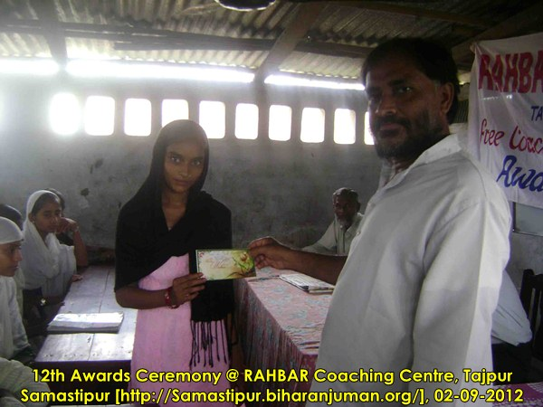 RAHBAR Coaching Centre, Tajpur: 13th awards ceremony, 2nd September 2012