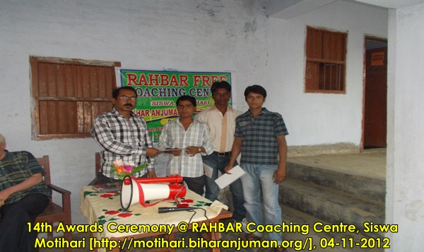 RAHBAR Coaching centre Motihari: 14th Awards ceremony, 4th November 2012