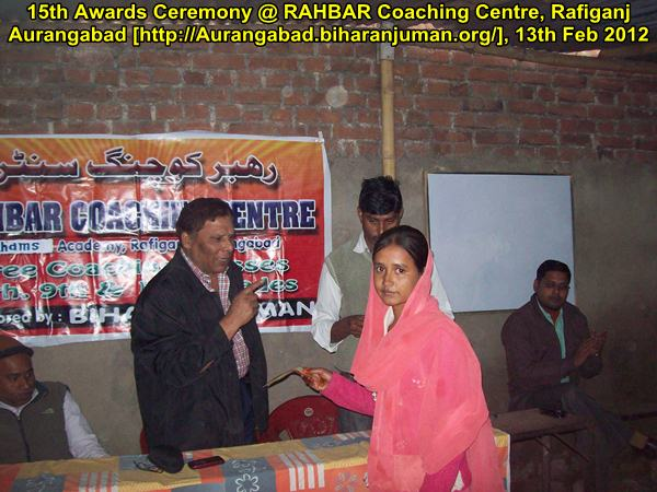 RAHBAR Coaching centre Rafiganj-13th Awards ceremony