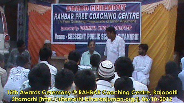 Rahbar Coaching Centre, Sitamarhi: 15th Awards Ceremony, 06-10-2012