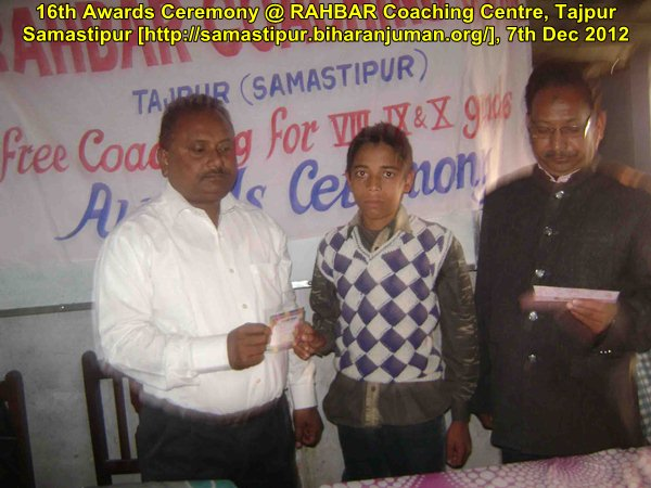 RAHBAR Coaching Centre, Tajpur: 16th awards ceremony, 7th December 2012