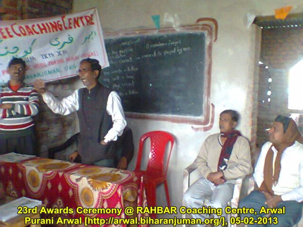 RAHBAR Coaching Centre, Arwal: 23rd Awards Ceremony, 5th February 2013
