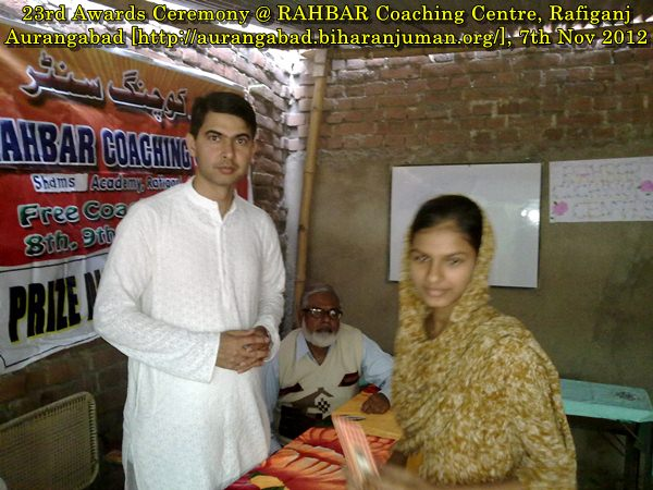 RAHBAR Coaching centre Rafiganj-23rd Awards ceremony