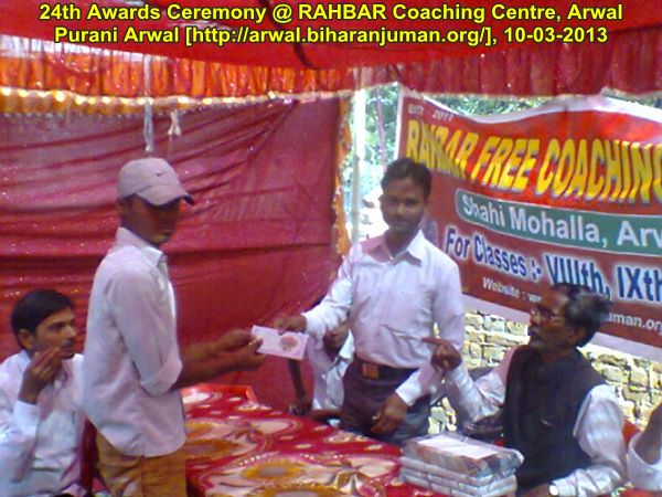 RAHBAR Coaching Centre, Arwal: 24th Awards Ceremony, 10th March 2013
