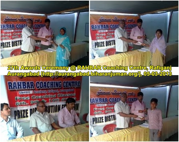 RAHBAR Coaching centre Rafiganj-27th Awards ceremony