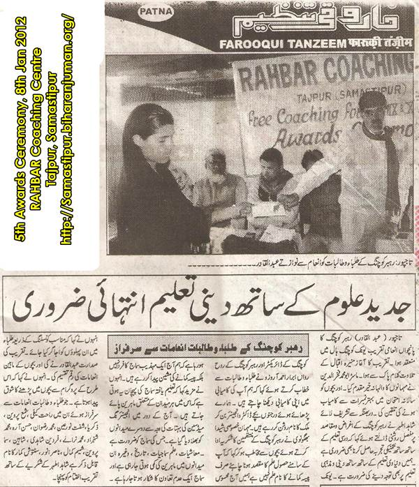 RRAHBAR Coaching Centre, Tajpur: 5th awards ceremony, 8th January 2012