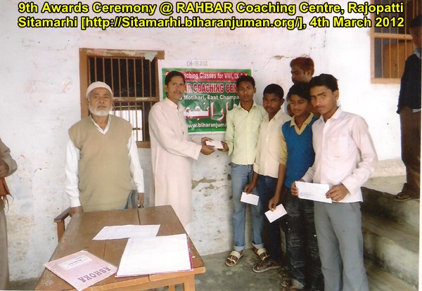RAHBAR Coaching centre Motihari: 7th Awards ceremony