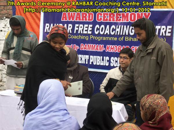 Rahbar Coaching Centre, Sitamarhi: 7th Awards Ceremony, 13-01-2012