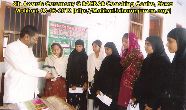 RAHBAR Coaching centre Motihari: 8th Awards ceremony, 6th May 2012