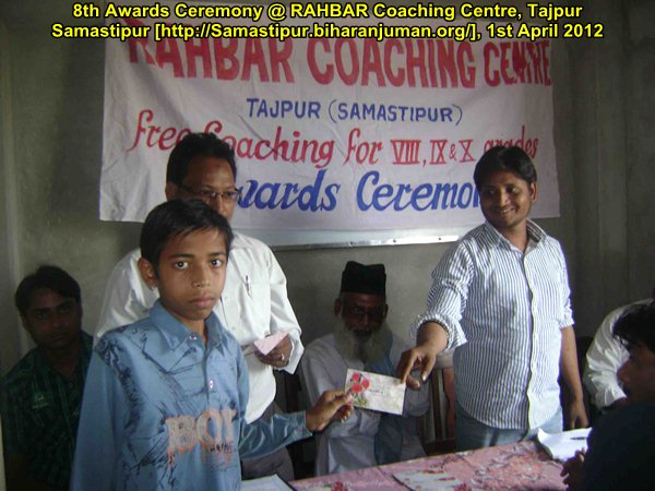 RRAHBAR Coaching Centre, Tajpur: 8th awards ceremony, 1st April 2012