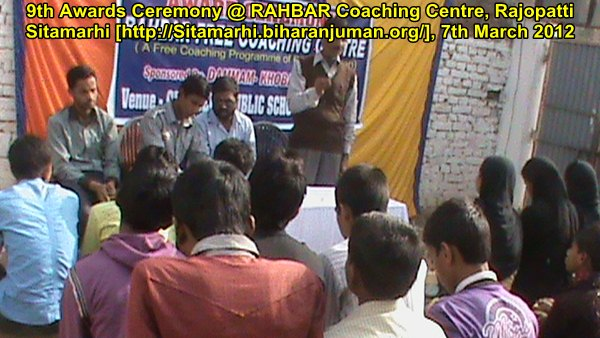 Rahbar Coaching Centre, Sitamarhi: 9th Awards Ceremony, 07-03-2012