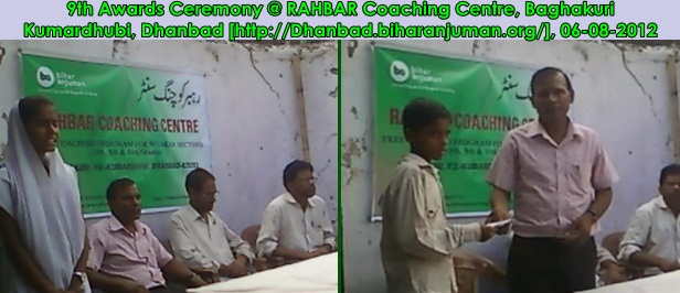 Rahbar Coaching Centre, Kmardhubi, Dhanbad-9th Awards Ceremony, on 6th August 2012