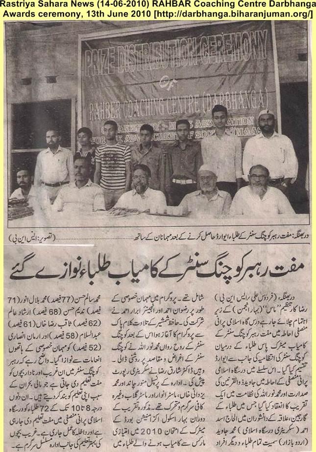 News Rastriya Sahara-RAHBAR Coaching Centre Darbhanga-14th June 2010
