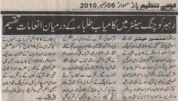 Qaumi Tanzeem News about 5th Awards ceremony @ RAHBAR Coaching Centre, Darbhanga, 6th December 2010
