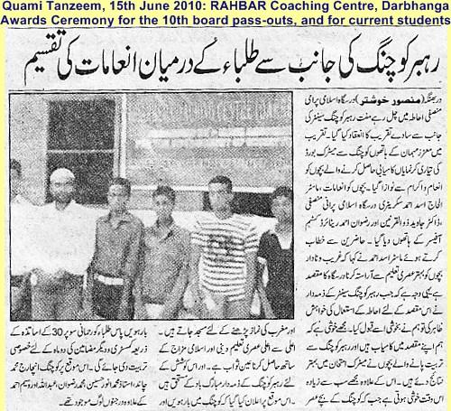 Qaumi Tanzeem News on 3rd awards ceremony at RAHBAR Coaching Centre Darbhanga