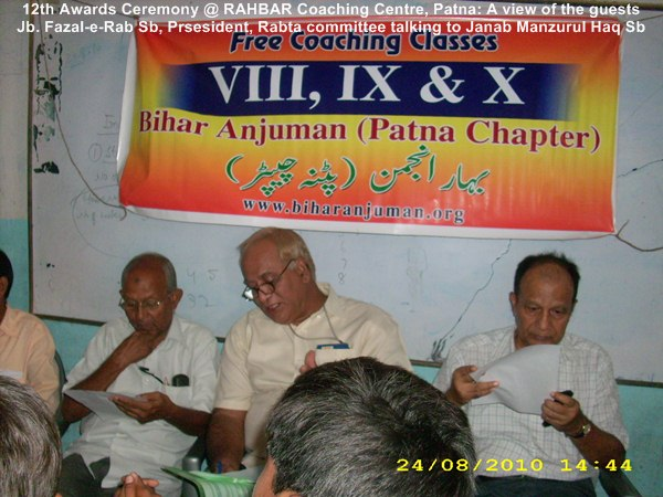 RAHBAR Coaching Patna-11th awards ceremony, 26th July 2010