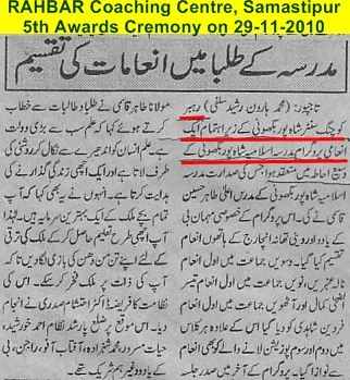 RAHBAR_Coaching-Baghauni-5th_awards_ceremony