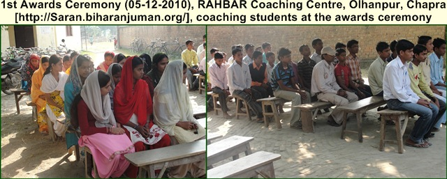 1st Awards Ceremony, RAHBAR Coaching Centre, Olhanpur, Chapra, Saran, 5th Dec 2010