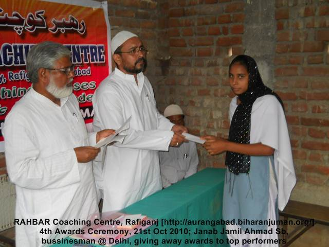 RAHBAR Coaching centre Rafiganj-3rd Awards ceremony