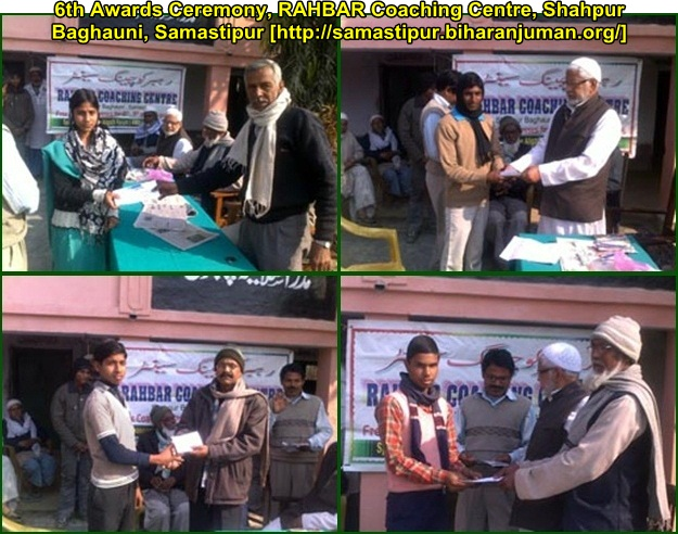 RAHBAR Coaching Centre, Baghauni: 6th Awards Ceremony, 11th February 2011