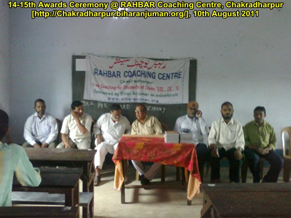 Rahbar Coaching Centre, Chakradharpur: 14-15th Awards Ceremony, 10th August 2011