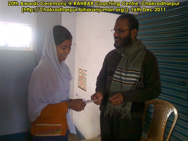 Rahbar Coaching Centre, Chakradharpur: 19th Awards Ceremony, 16th Dec 2011
