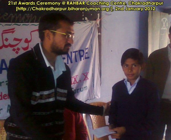 Rahbar Coaching Centre, Chakradharpur: 21st Awards Ceremony, 2nd Jan 2012