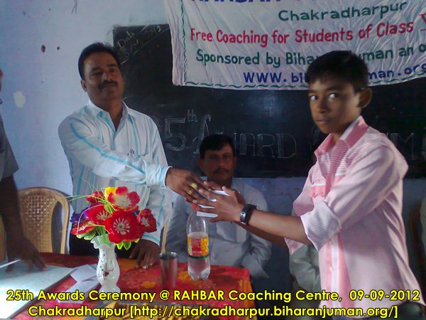 Rahbar Coaching Centre, Chakradharpur: 25th Awards Ceremony, 2nd September 2012