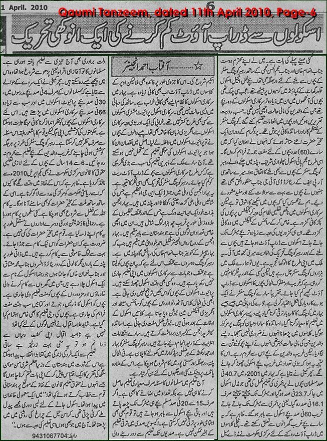 RAHBAR Coaching Project, in the news, Qaumi Tanzeem, Patna, dated 11th April 2010