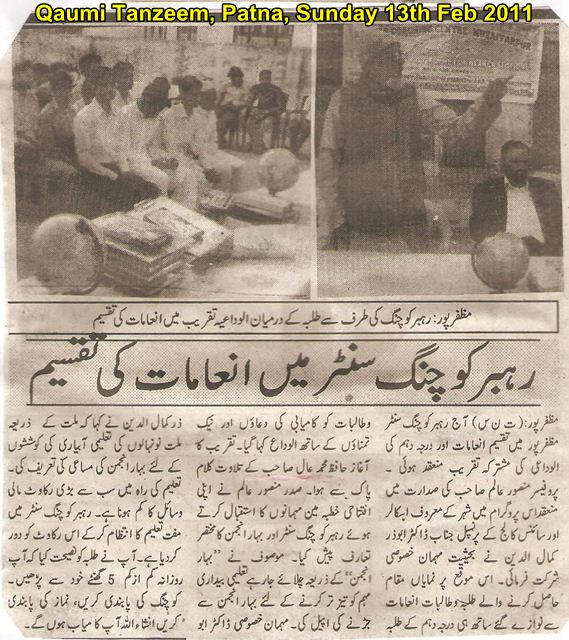 Qaumi Tanzeem News: Rahbar Coaching Centre, Muzaffarpur, 7th Awards Ceromony