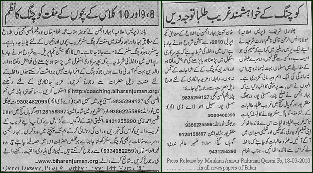 Appeals for admission in newspapers, March2010