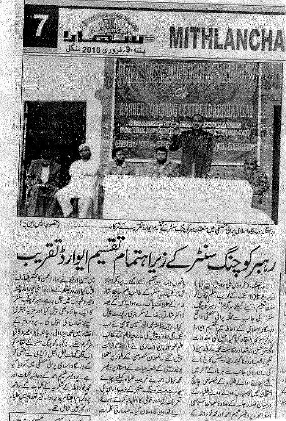Darbhanga_coaching_awards-13th-Dec2009-Sahara-News