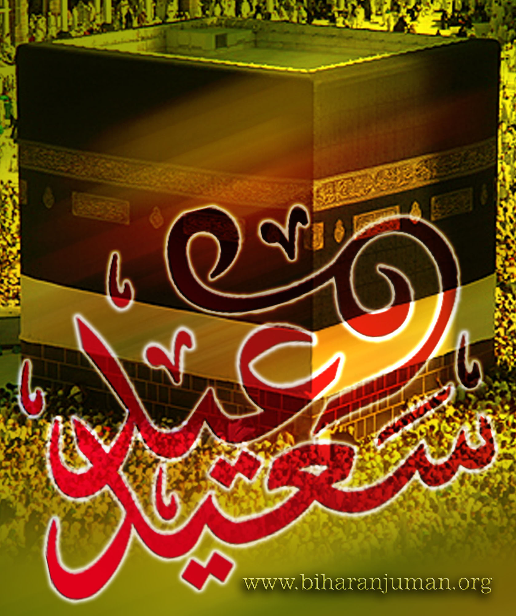 Eid Sms And Text Messages Greetings Pf146876 Eid Al Adha Mubarak Ho