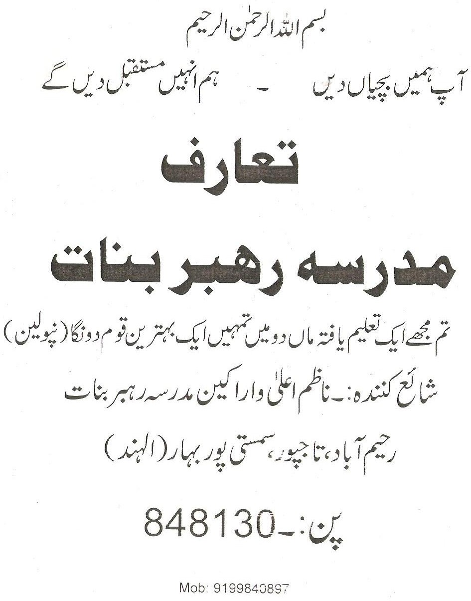 Intro of Madarasa, in Urdu, Page-1