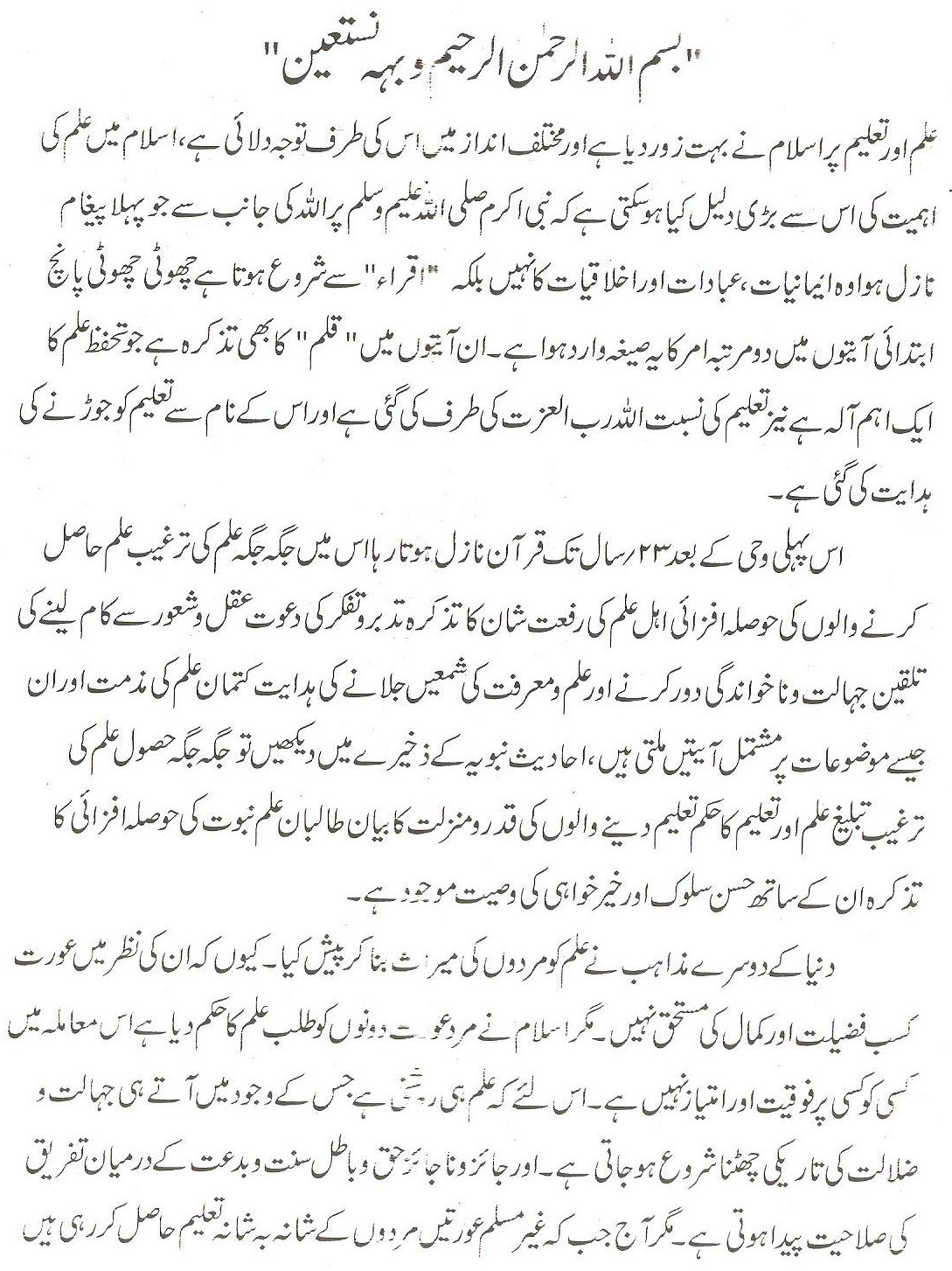 Intro of Madarasa, in Urdu, Page-2