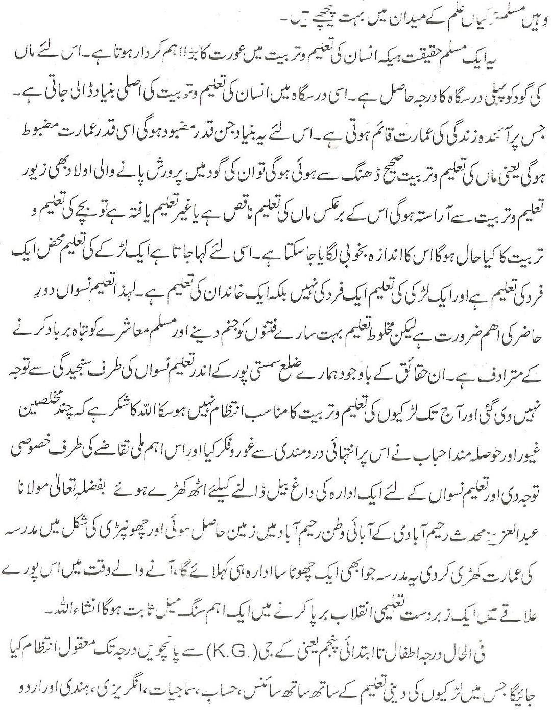 Intro of Madarasa, in Urdu, Page-3