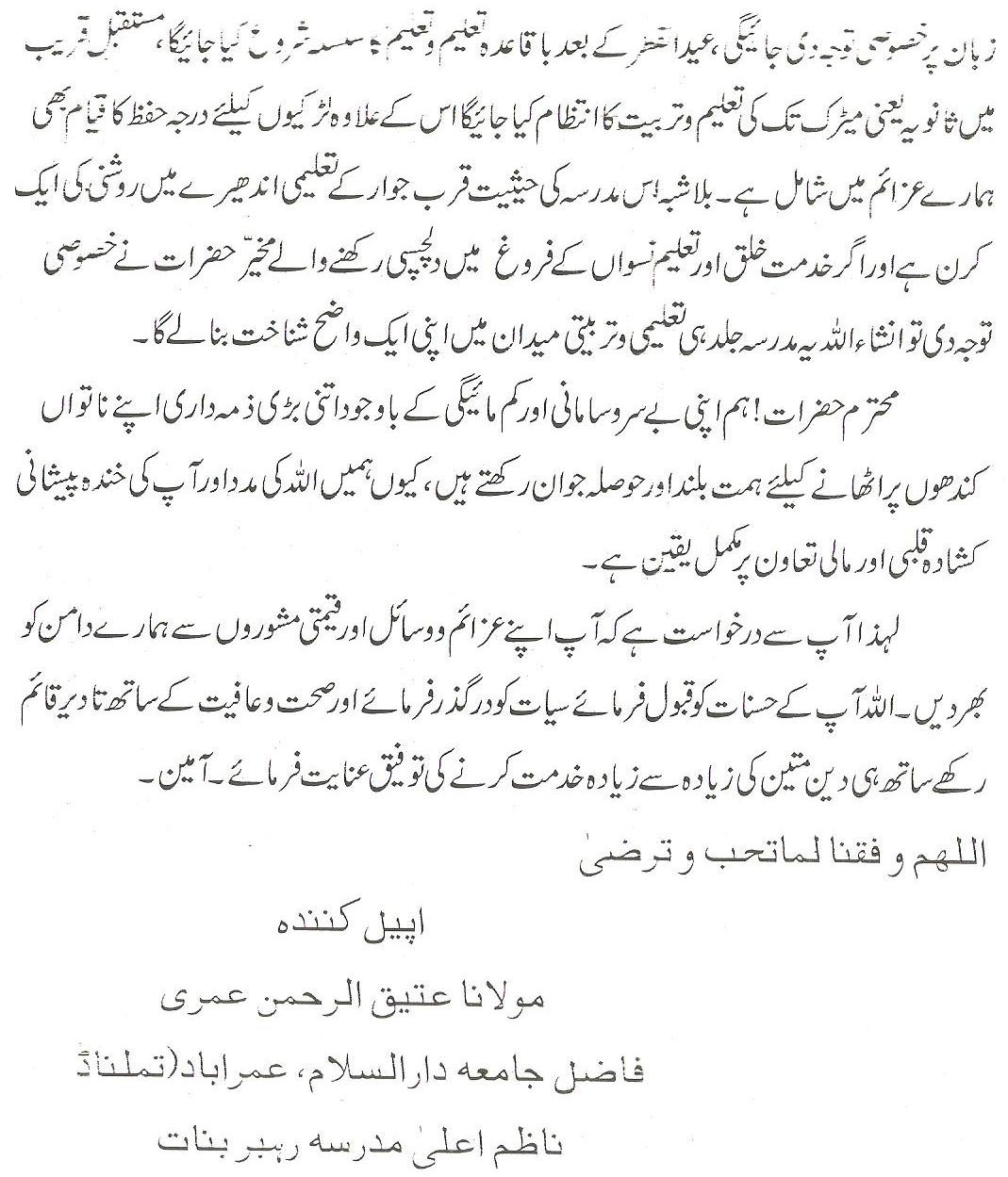 Intro of Madarasa, in Urdu, Page-4