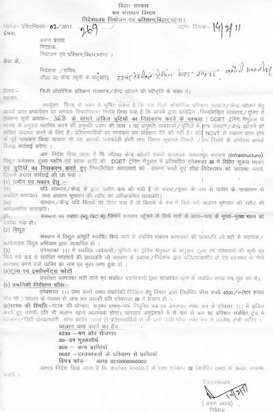 NOC for ITI @ Samastipur (Shahpur Baghauni)